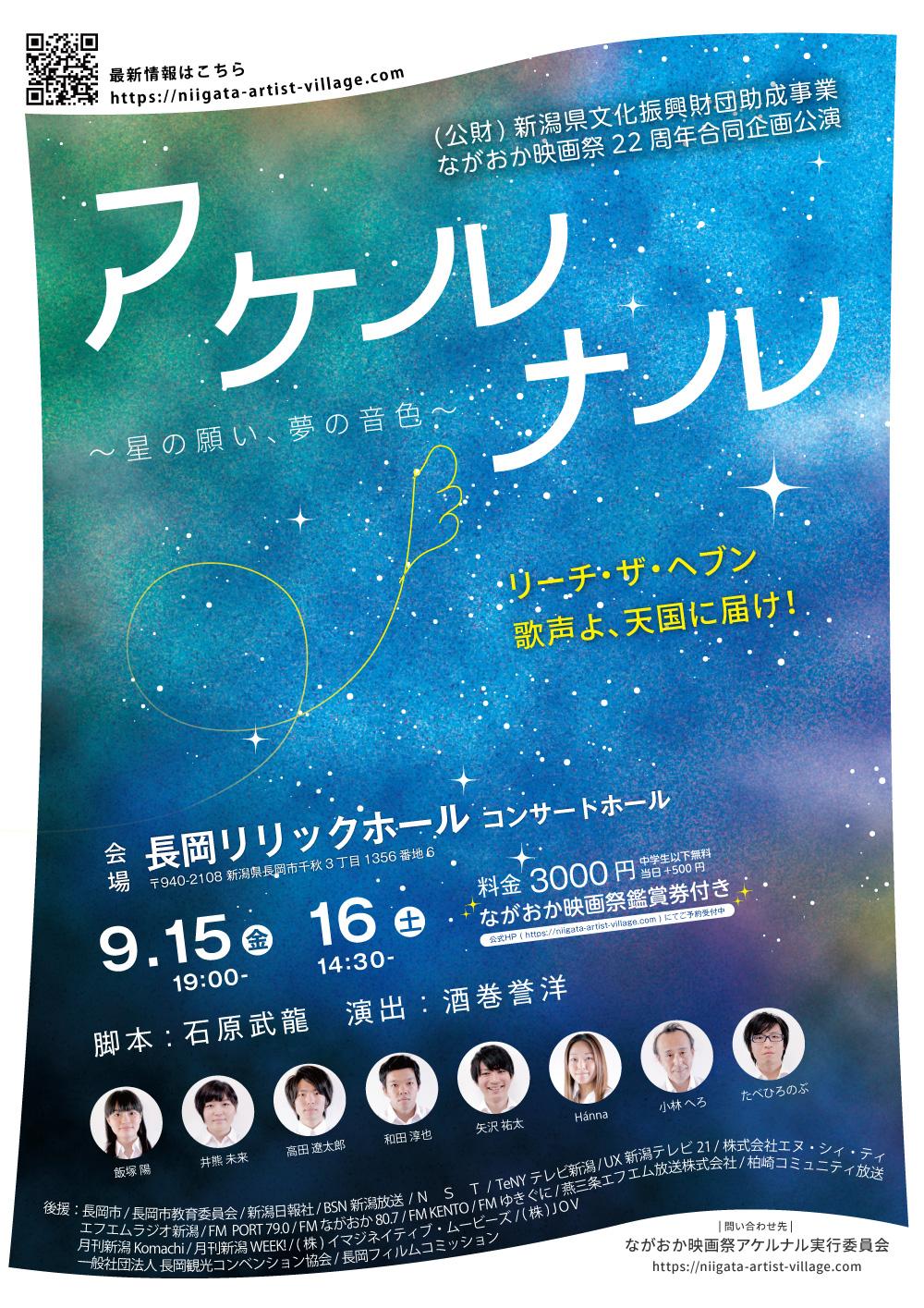 舞台公演「アケルナル」チラシ(オモテ)